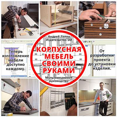 Андрей лаппо сделай мебель своими руками 26