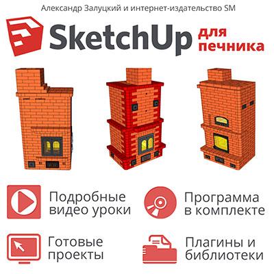 Sketchup для печника скачать торрент - фото 9