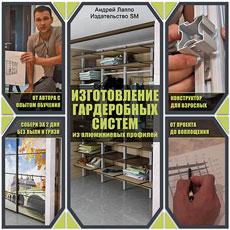 Изготовление шкафов и гардеробных систем (на DVD)