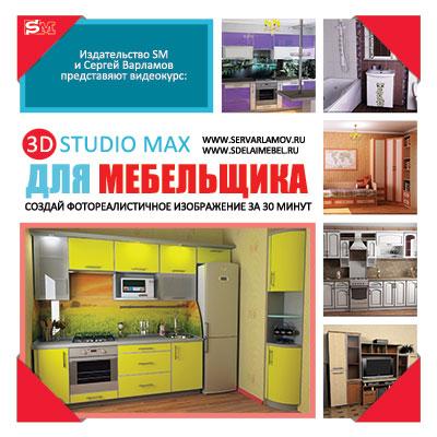 3Ds MAX для мебельщика (на DVD)